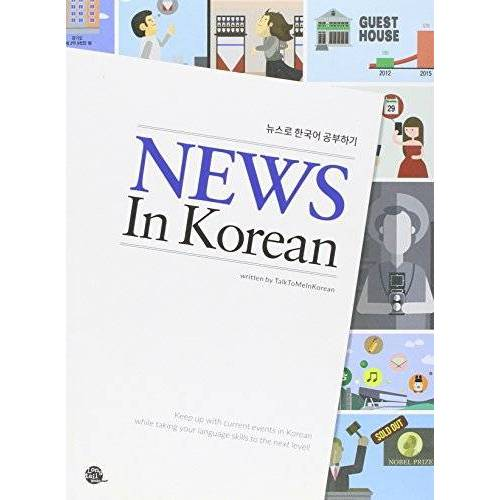 Talktomeinkorean - News in Korean - Preis vom 17.04.2021 04:51:59 h