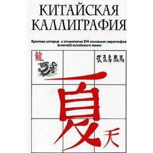 - Kitayskaya kalligrafiya - Preis vom 30.03.2020 04:52:37 h