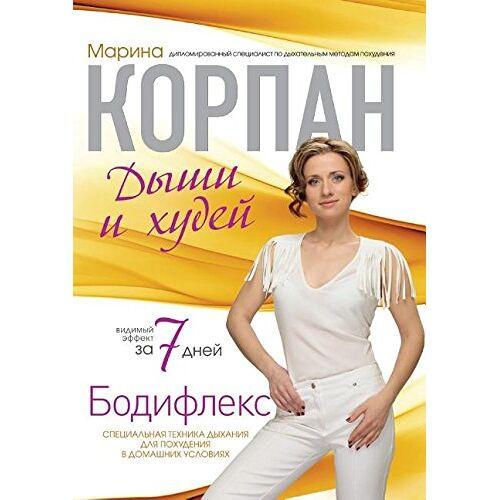 Marina Korpan - Bodyflex. Breathe and Hudey - Preis vom 06.03.2021 05:55:44 h