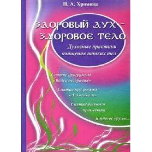 - Zdorovyy duh - zdorovoe telo: Duhovnye praktiki ochischeniya tonkih tel - Preis vom 10.05.2021 04:48:42 h