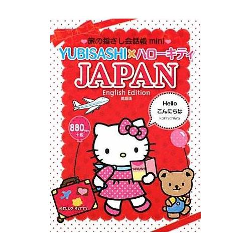 - 旅の指さし会話帳miniYUBISASHI×ハローキティ JAPAN(English Edition) - Preis vom 15.04.2021 04:51:42 h