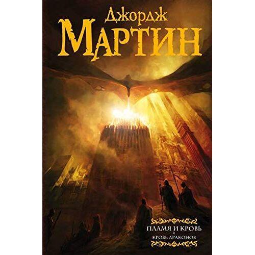 Martin, George R. R. - Plamja i krov'. Krov' drakonov - Preis vom 28.02.2021 06:03:40 h