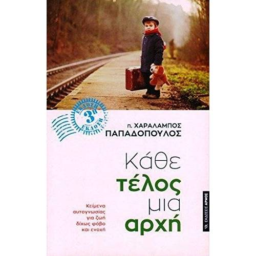 Papadopoulos Charalampos - Kathe Telos Mia Archi / Κάθε Τέλος Μια Αρχή - Preis vom 20.10.2020 04:55:35 h