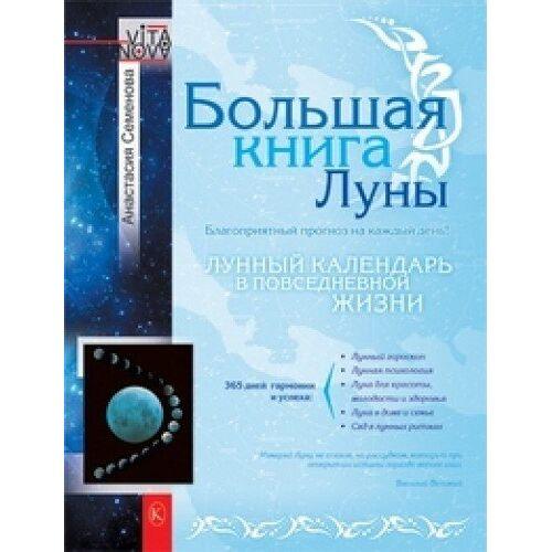 - Bolshaya kniga Luny - Preis vom 05.09.2020 04:49:05 h