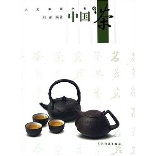 - Chinese Tea (Chinese Edition) - Preis vom 20.10.2020 04:55:35 h