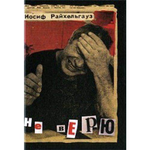 Raihelgaus I.L. - Ne weru: roman - Preis vom 20.10.2020 04:55:35 h