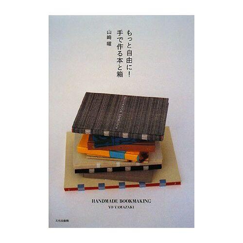 - もっと自由に!手で作る本と箱―HANDMADE BOOKMAKING - Preis vom 16.04.2021 04:54:32 h