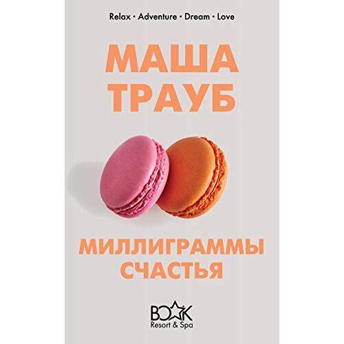 Masha Traub - Milligrammy schastia - Preis vom 18.04.2021 04:52:10 h