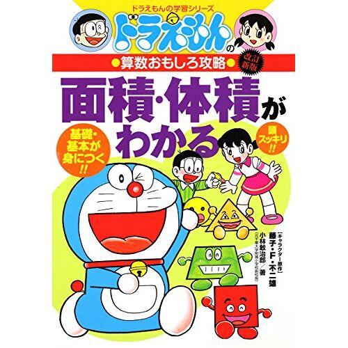 - Menseki taiseki ga wakaru - Preis vom 19.01.2021 06:03:31 h
