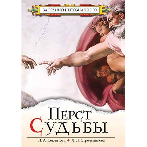 Seklitova - Perst Sud'by - Preis vom 16.05.2021 04:43:40 h