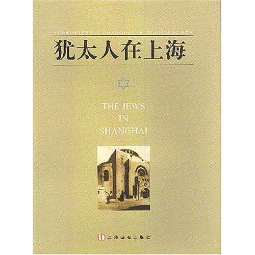 - Youtai Ren Zai Shanghai: The Jews in Shanghai - Preis vom 06.04.2021 04:49:59 h