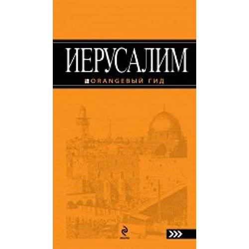 Lev Are - Ierusalim. Putevoditel - Preis vom 18.04.2021 04:52:10 h