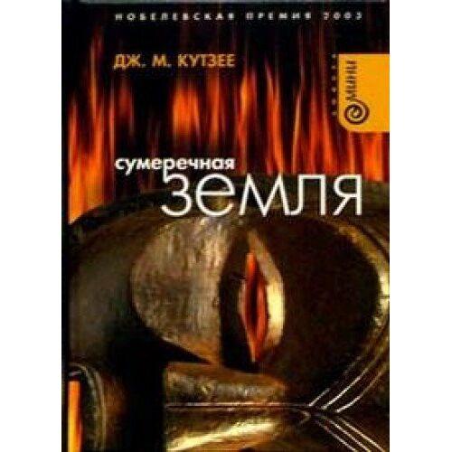 - Sumerechnaya zemlya - Preis vom 15.01.2021 06:07:28 h