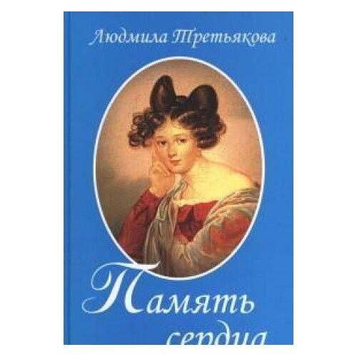 - Pamyat serdtsa - Preis vom 10.05.2021 04:48:42 h