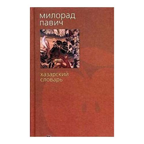 - Hazarskiy slovar - Preis vom 20.10.2020 04:55:35 h
