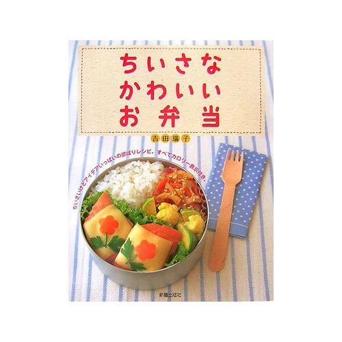 - Chiisana kawaii obentō - Preis vom 06.09.2020 04:54:28 h