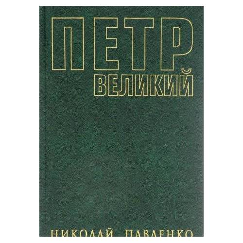 Nikolay Pavlenko - Petr Velikiy - Preis vom 16.01.2021 06:04:45 h