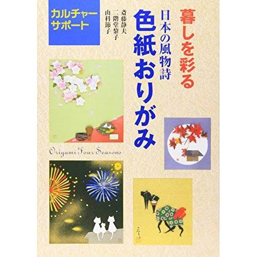 - Origami Four Seasons (Kurashi o Irodoru Irogami Origami) (in Japanese) - Preis vom 20.10.2020 04:55:35 h