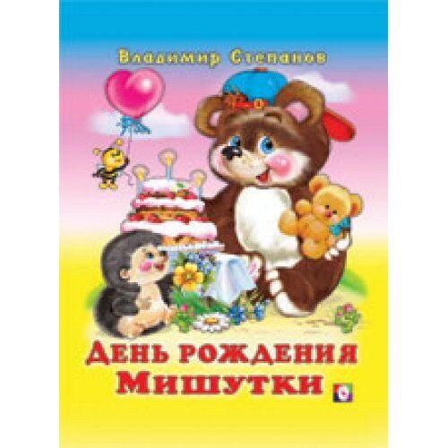 - Den rozhdeniya Mishutki - Preis vom 06.05.2021 04:54:26 h