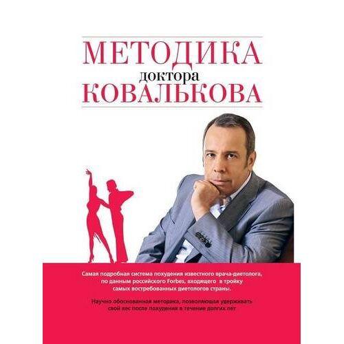 Aleksej Kovalkov - Dr. Kovalkova Technique. Victory Over Weight - Preis vom 20.10.2020 04:55:35 h