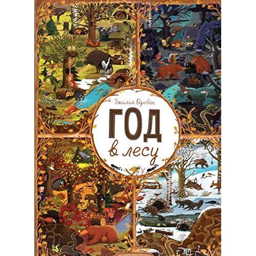 Dzyubak Emiliya - God v lesu. Naydi i pokazhi - Preis vom 20.10.2020 04:55:35 h