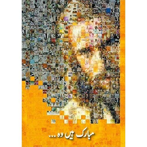 - Glücklich sind... / Pakistanisch ( Urdu ): Ein evangelistisches Traktat in vielen Sprachen. - Preis vom 17.04.2021 04:51:59 h