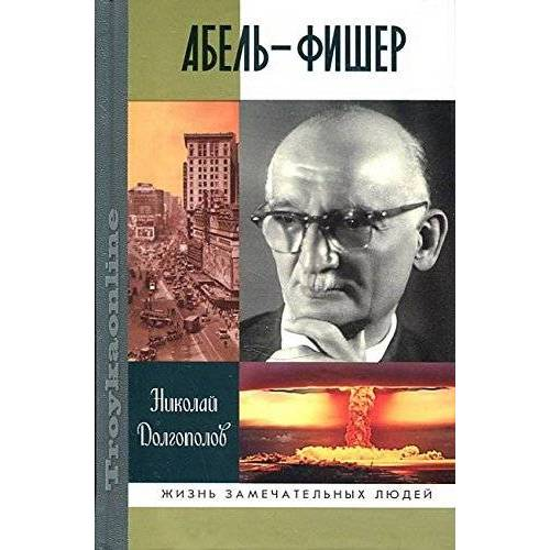 Nikolay Dolgopolov - Vilyam Genrikhovich Fisher (Rudolf Abel) - Preis vom 13.04.2021 04:49:48 h