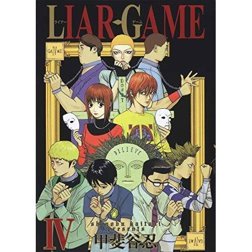 - LIAR GAME Vol.4 ( Young Jump Comics )[ In Japanese ] - Preis vom 16.05.2021 04:43:40 h