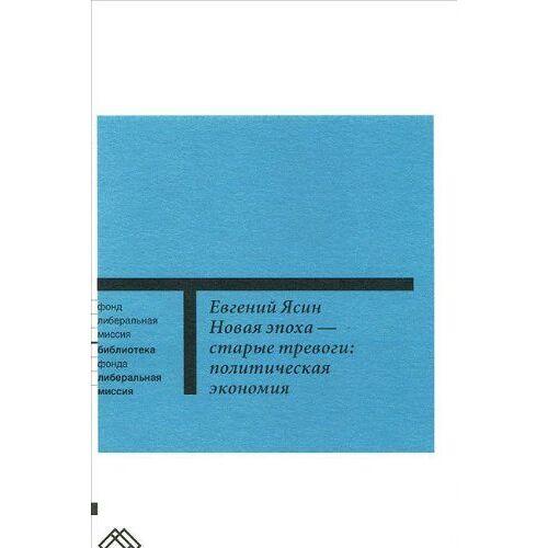 - Novaya epoha - starye trevogi: Politicheskaya ekonomiya - Preis vom 15.05.2021 04:43:31 h