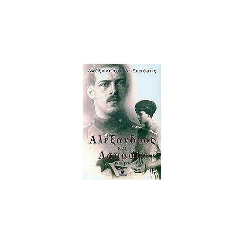 Zaousis, Alexandros L. - alexandros kai aspasia / αλέξανδρος και ασπασία - Preis vom 04.09.2020 04:54:27 h