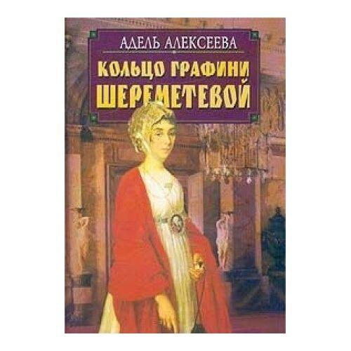 - Koltso grafini Sheremetevoy - Preis vom 20.10.2020 04:55:35 h