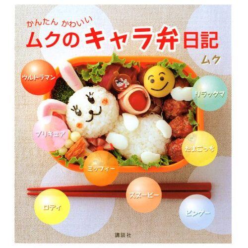 - Muku no kyaraben nikki : kantan kawaii - Preis vom 06.09.2020 04:54:28 h