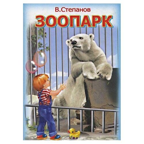 Stepanov V. - Zoopark - Preis vom 15.01.2021 06:07:28 h