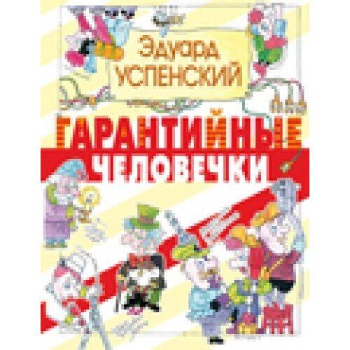 E. N. Uspenskiy - Garantiynye chelovechki - Preis vom 15.04.2021 04:51:42 h