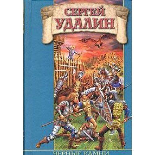 Udalin S. - Chernye kamni Dayry(in Russischer Sprache / Russisch / Russian / Buch / book / kniga - Preis vom 13.05.2021 04:51:36 h