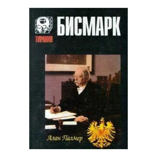 - Bismark - Preis vom 03.12.2020 05:57:36 h