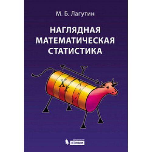 - Naglyadnaya matematicheskaya statistika - Preis vom 15.05.2021 04:43:31 h
