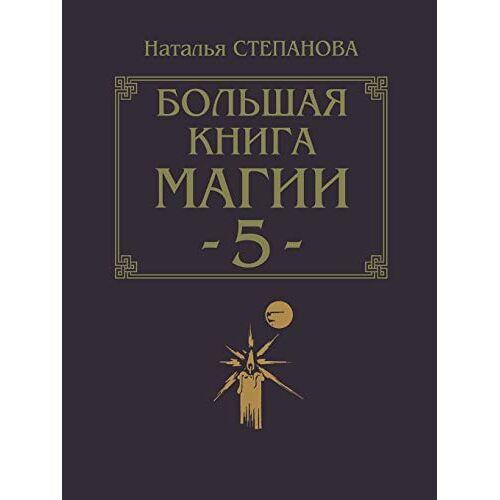 Natal'ya Stepanova - Bol'shaya kniga magii - 5 - Preis vom 20.10.2020 04:55:35 h