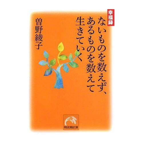 - Nai mono o kazoezu aru mono o kazoete ikiteiku : Kōfukuroku - Preis vom 15.05.2021 04:43:31 h