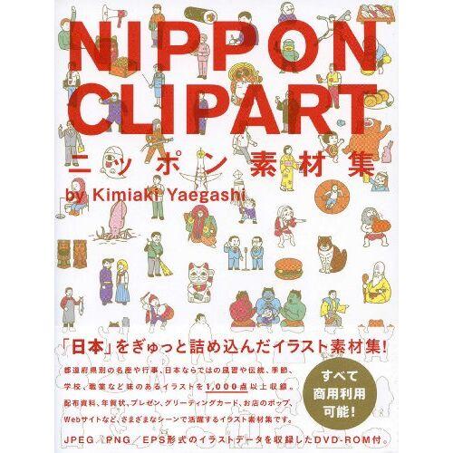 - Nippon Clipart by Kimiaki Yaegashi - Preis vom 12.05.2021 04:50:50 h