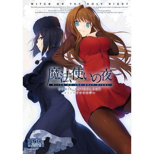 - Mahotsukai no Yoru Comic Anthology (Dna Media Comic) [ Japanese Edition] - Preis vom 16.05.2021 04:43:40 h