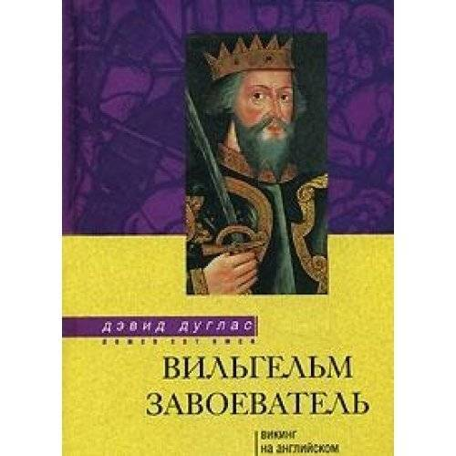 - William the Conqueror - Preis vom 16.05.2021 04:43:40 h