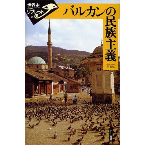 - Barukan no minzoku shugi - Preis vom 06.09.2020 04:54:28 h