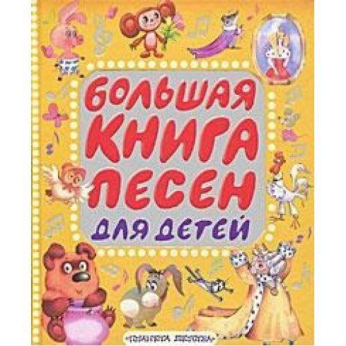 Author - Bolshaya kniga pesen dlya detey - Preis vom 05.09.2020 04:49:05 h
