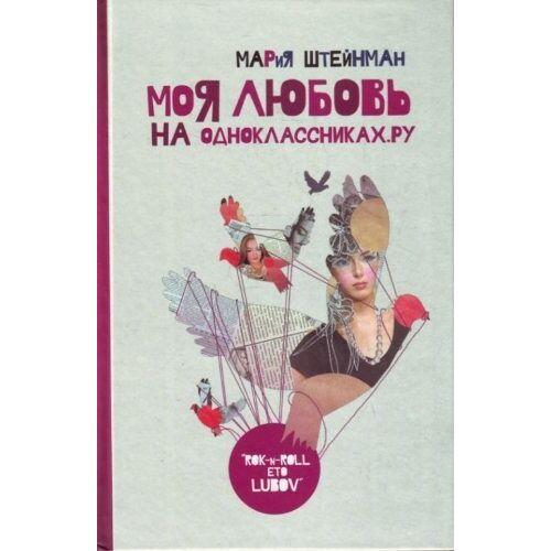 Mariya Shteynman - Moya lyubov na Odnoklassnikah.ru - Preis vom 20.10.2020 04:55:35 h