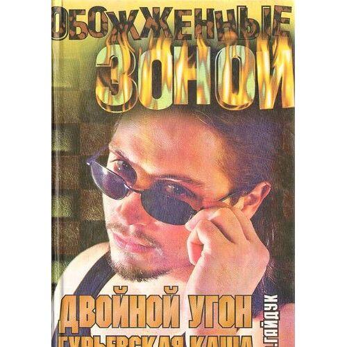 - Dvoynoy ugon. Gurevskaya kasha - Preis vom 12.04.2021 04:50:28 h