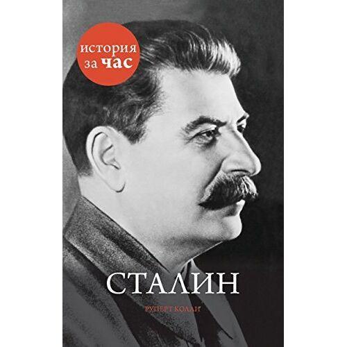- Stalin - Preis vom 11.05.2021 04:49:30 h