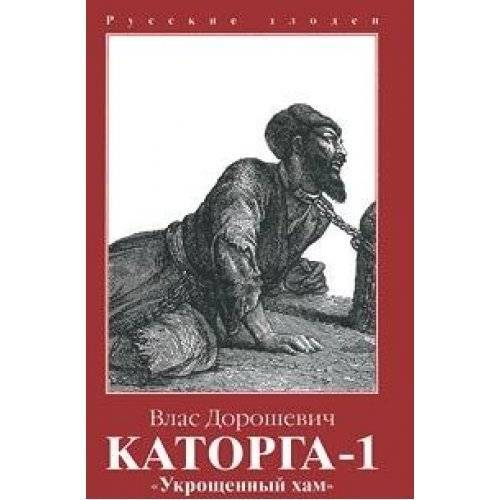 - Katorga (komplekt iz 3 knig) - Preis vom 20.10.2020 04:55:35 h