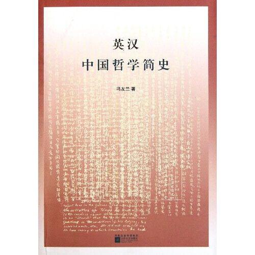 Feng Youlan - (Chinesisch+Englisch) A Short History of Chinese Philosophy (Chinesisch+Englisch) - Preis vom 23.06.2020 05:06:13 h