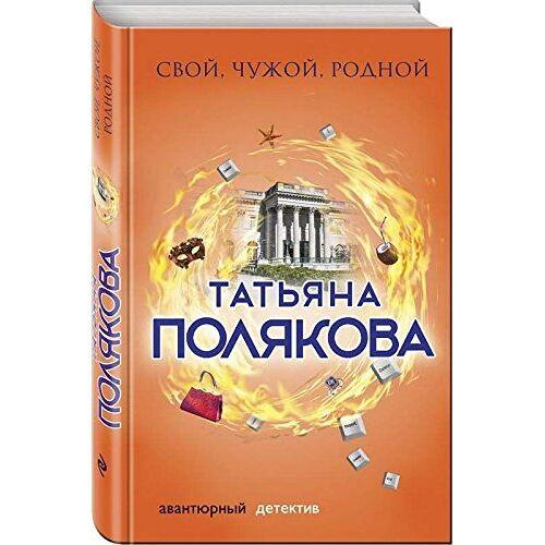Tat'jana Poljakova - Svoj, chuzhoj, rodnoj - Preis vom 20.10.2020 04:55:35 h